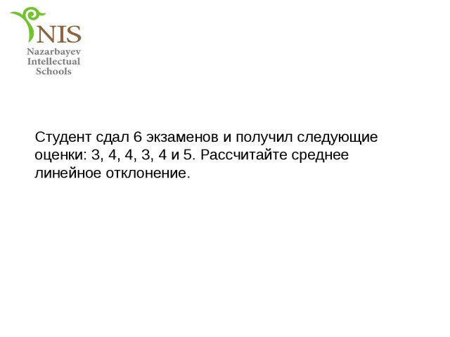 Студент сдал 6 экзаменов и получил следующие оценки: 3, 4, 4, 3, 4 и 5. Рассч...