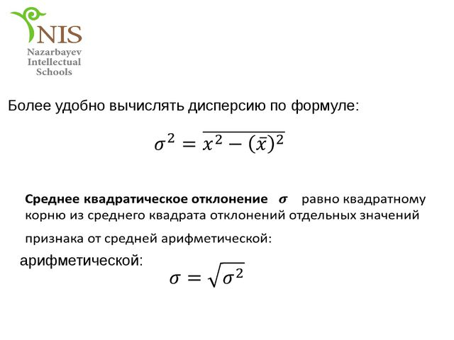 Более удобно вычислять дисперсию по формуле: