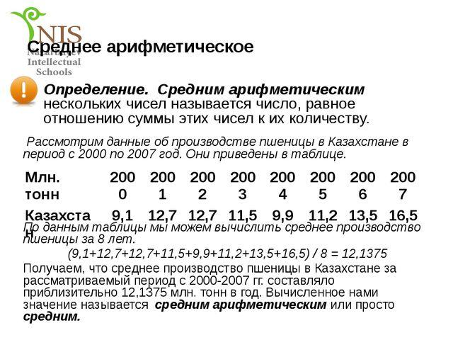 Среднее арифметическое Определение. Средним арифметическим нескольких чисел н...