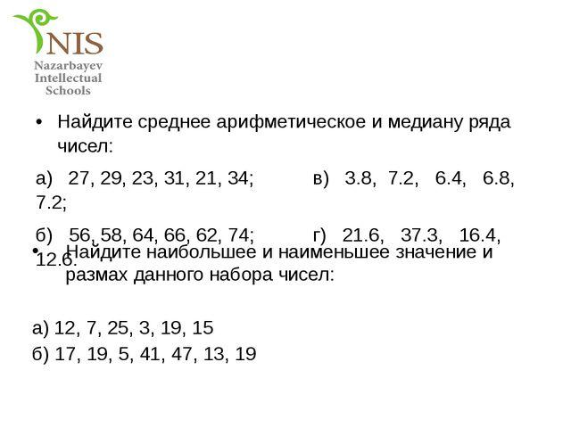 Найдите наибольшее и наименьшее значение и размах данного набора чисел: а) 12...