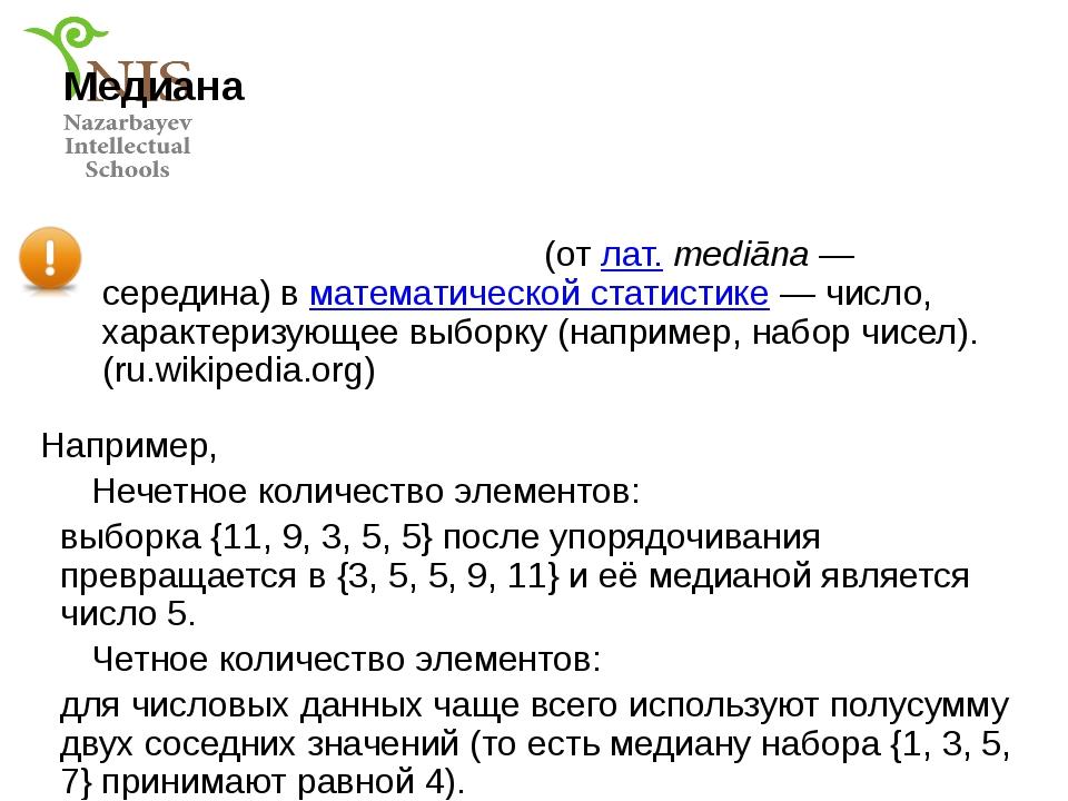 Медиана Определение. Медиа́на(отлат.mediāna— середина) вматематической с...