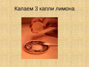 Капаем 3 капли лимона