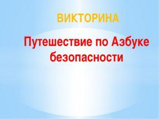 Путешествие по Азбуке безопасности ВИКТОРИНА