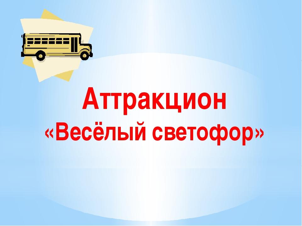 Аттракцион «Весёлый светофор»