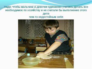 Надо, чтобы мальчики и девочки одинаково учились делать все необходимое по хо