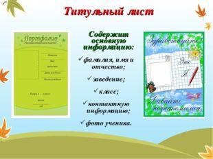 Титульный лист Содержит основную информацию: фамилия, имя и отчество; заведе