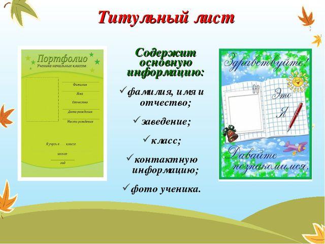 Титульный лист Содержит основную информацию: фамилия, имя и отчество; заведе...