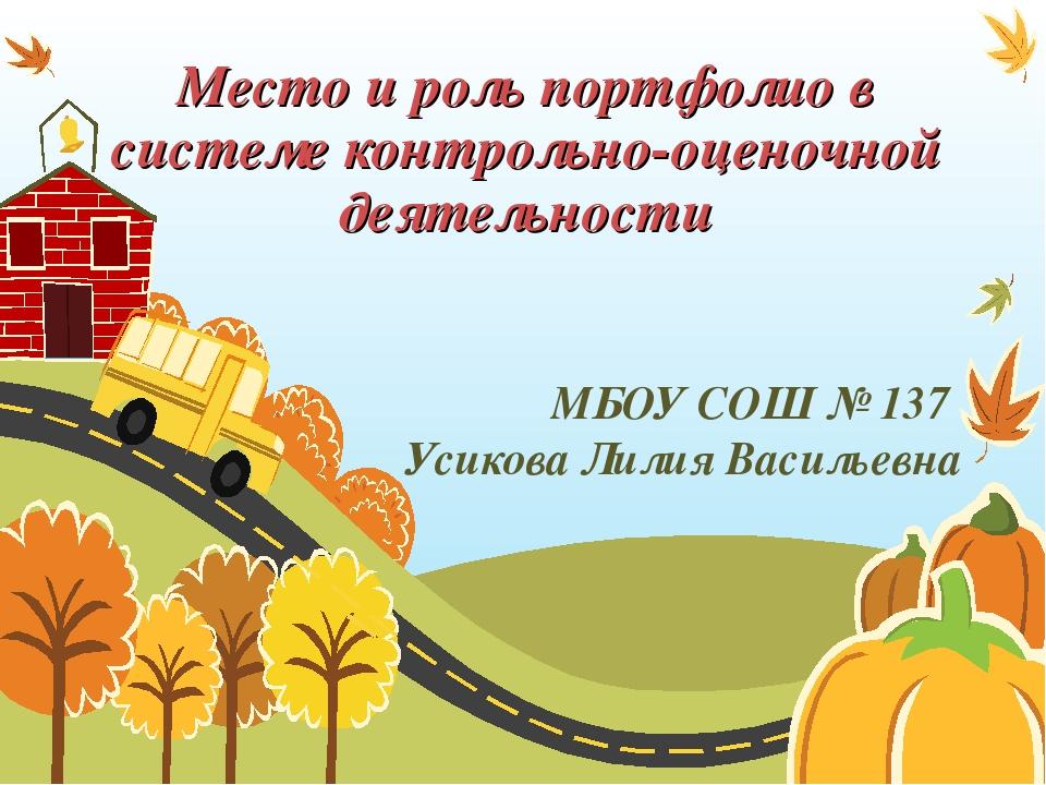 Место и роль портфолио в системе контрольно-оценочной деятельности МБОУ СОШ №...