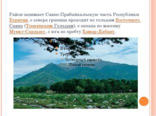 Район занимает Саяно-Прибайкальскую часть РеспубликиБурятия, с севера границ