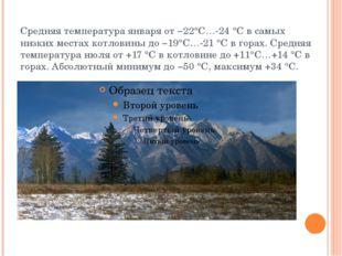 Средняя температура января от −22°C…-24°C в самых низких местах котловины до