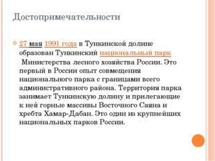 Достопримечательности 27 мая1991 годав Тункинской долине образован Тункинск
