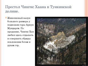 Престол Чингис Хаана в Тункинской долине. Живописный валун большого размера