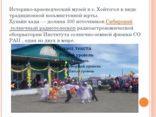 Историко-краеведческий музей в с. Хойтоголв виде традиционной восьмистенной
