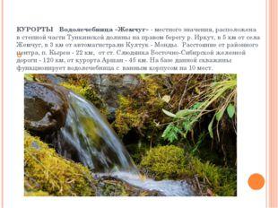 КУРОРТЫ Водолечебница «Жемчуг»- местного значения, расположена в степной час