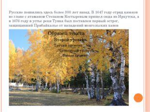 Русские появились здесь более 300 лет назад. В 1647 году отряд казаков во гла