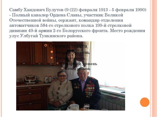 Самбу Хаидович Булутов (9 (22) февраля 1913 - 5 февраля 1990) - Полный кавале...