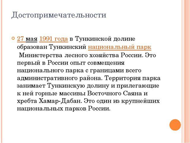 Достопримечательности 27 мая1991 годав Тункинской долине образован Тункинск...