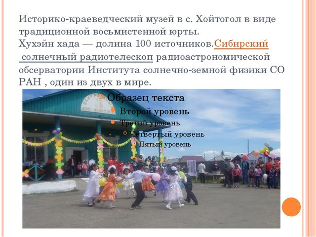 Историко-краеведческий музей в с. Хойтоголв виде традиционной восьмистенной...