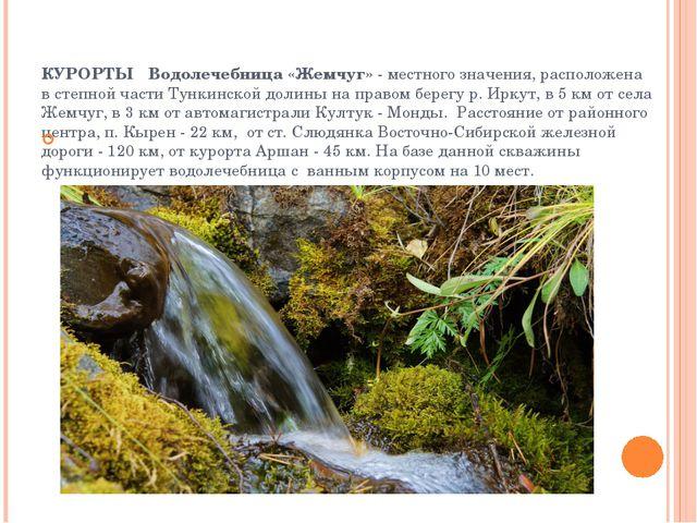 КУРОРТЫ Водолечебница «Жемчуг»- местного значения, расположена в степной час...