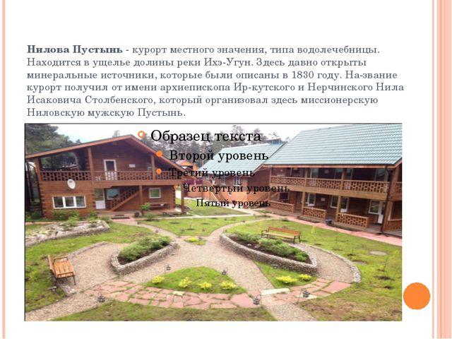 Нилова Пустынь- курорт местного значения, типа водолечебницы. Находится в ущ...
