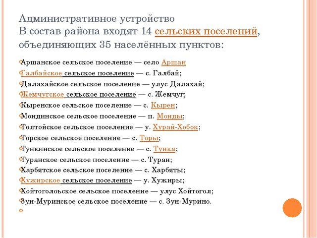 Административное устройство В состав района входят 14сельских поселений, объ...