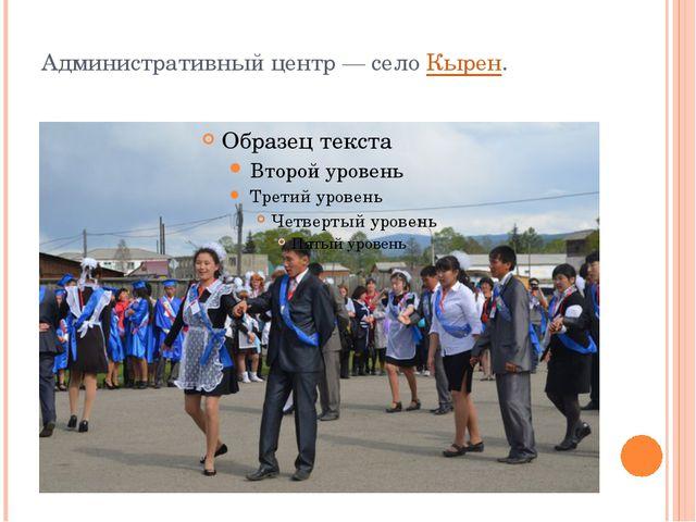 Административный центр— селоКырен.