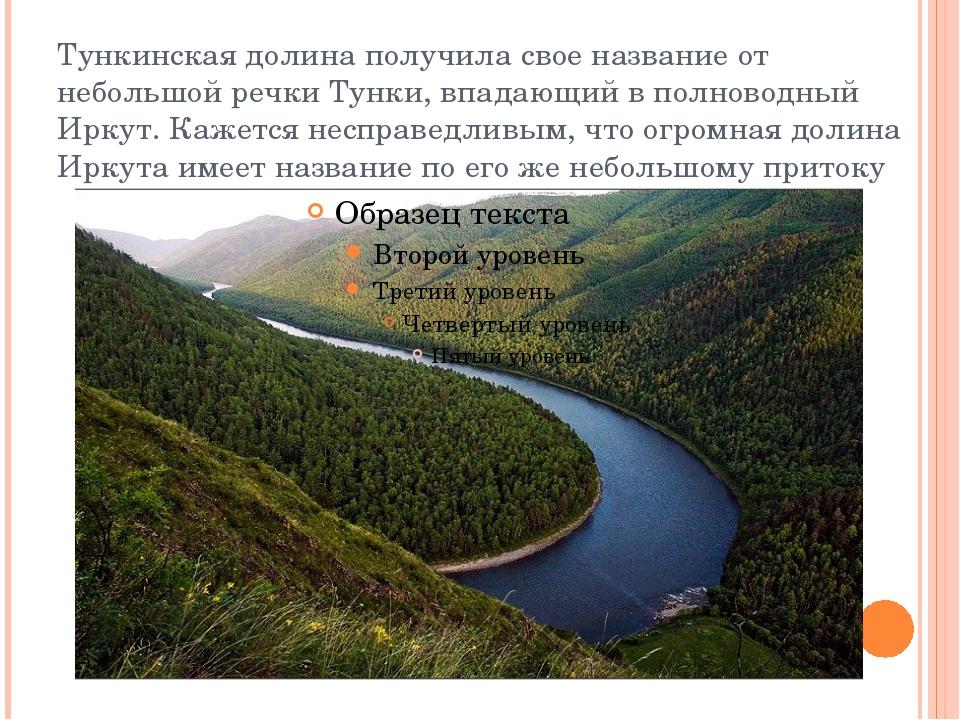 Тункинская долина получила свое название от небольшой речки Тунки, впадающий...