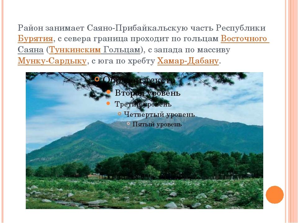 Район занимает Саяно-Прибайкальскую часть РеспубликиБурятия, с севера границ...