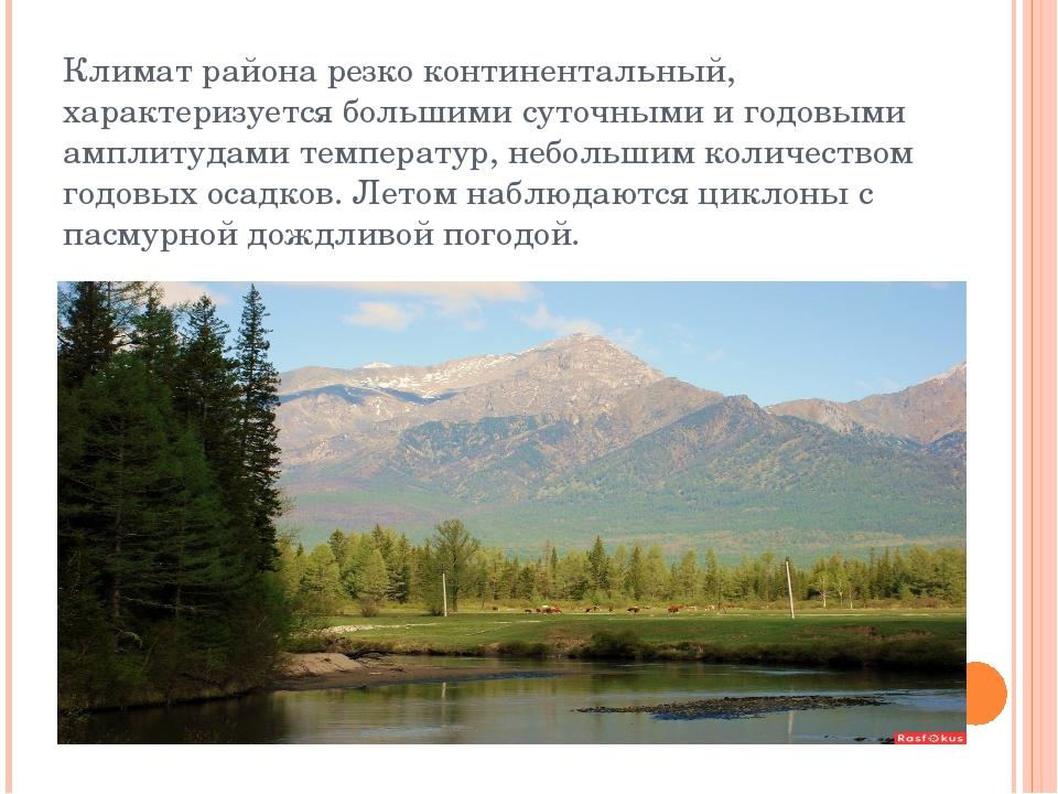 Климат района резко континентальный, характеризуется большими суточными и го...