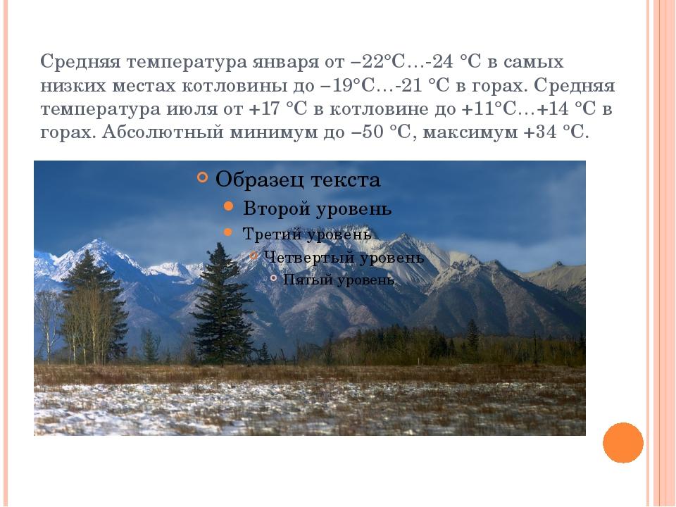 Средняя температура января от −22°C…-24°C в самых низких местах котловины до...