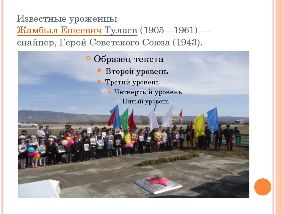 Известные уроженцы Жамбыл Ешеевич Тулаев(1905—1961) — снайпер, Герой Советск...