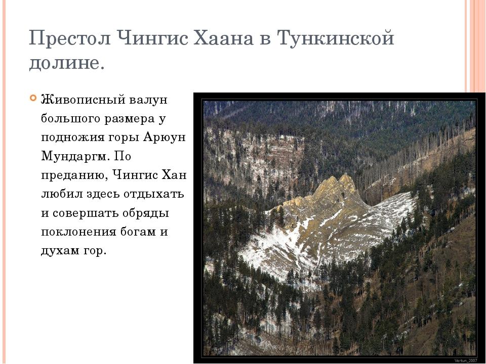 Престол Чингис Хаана в Тункинской долине. Живописный валун большого размера...