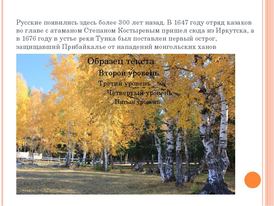 Русские появились здесь более 300 лет назад. В 1647 году отряд казаков во гла...