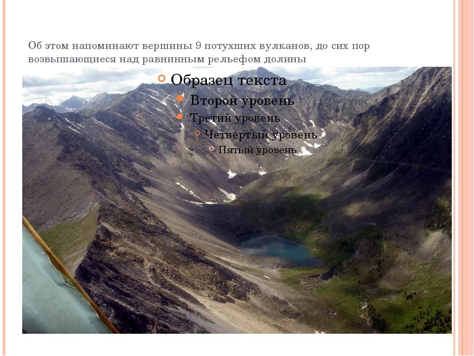 Об этом напоминают вершины 9 потухших вулканов, до сих пор возвышающиеся над...