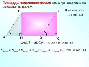 Площадь параллелограмма равна произведению его основания на высоту. Докажем,
