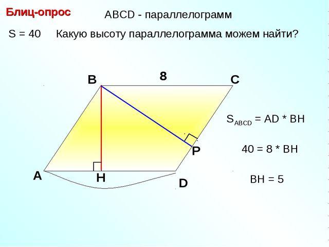 S = 40 Какую высоту параллелограмма можем найти? Блиц-опрос А В С 8 8 SABCD =...