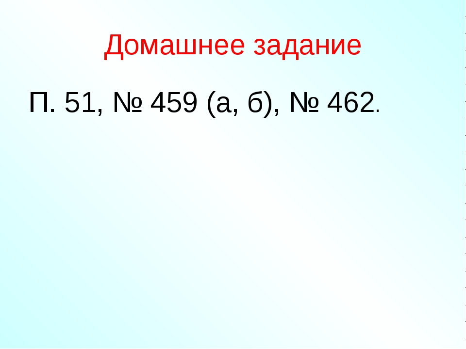 Домашнее задание П. 51, № 459 (а, б), № 462.