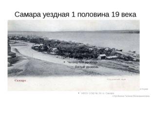 Cамара уездная 1 половина 19 века Выполнилаучитель истории МБОУ СОШ № 34 г.о.