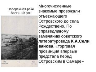 Набережная реки Волги. 19 век Многочисленные знакомые провожали отъезжающего