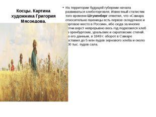 Косцы. Картина художника Григория Мясоедова. На территории будущей губернии н