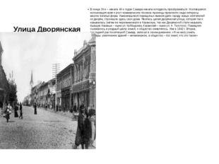 Улица Дворянская В конце 30-х – начале 40-х годов Самара начала исподволь пре
