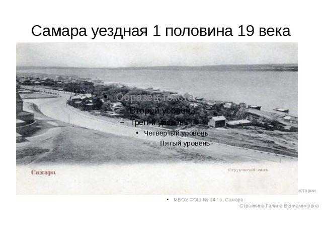 Cамара уездная 1 половина 19 века Выполнилаучитель истории МБОУ СОШ № 34 г.о....