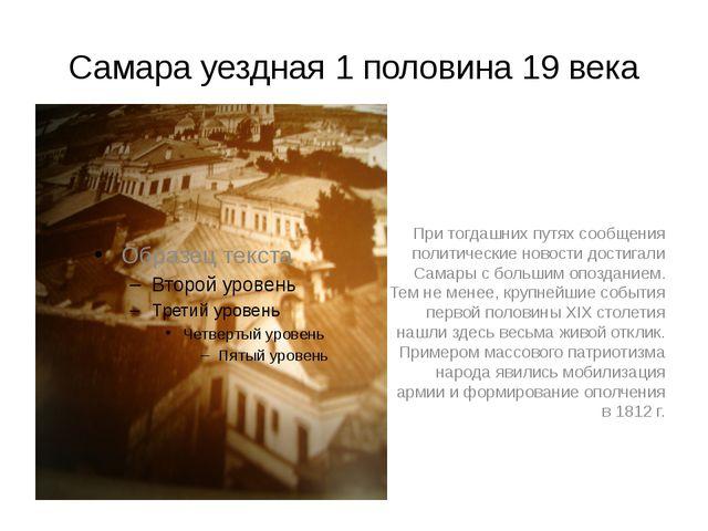 Cамара уездная 1 половина 19 века При тогдашних путях сообщения политические...