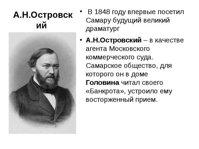 А.Н.Островский В 1848 году впервые посетил Самару будущий великий драматург...