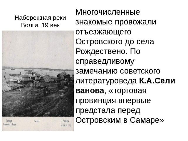 Набережная реки Волги. 19 век Многочисленные знакомые провожали отъезжающего...