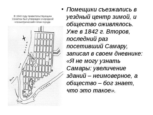 В 1840 году правительствующим Сенатом был утвержден очередной «геометрический...