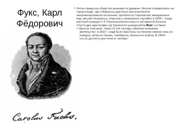 Фукс, Карл Фёдорович Летом самарское общество выезжало в деревню. Многие отпр...