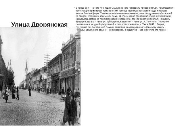 Улица Дворянская В конце 30-х – начале 40-х годов Самара начала исподволь пре...