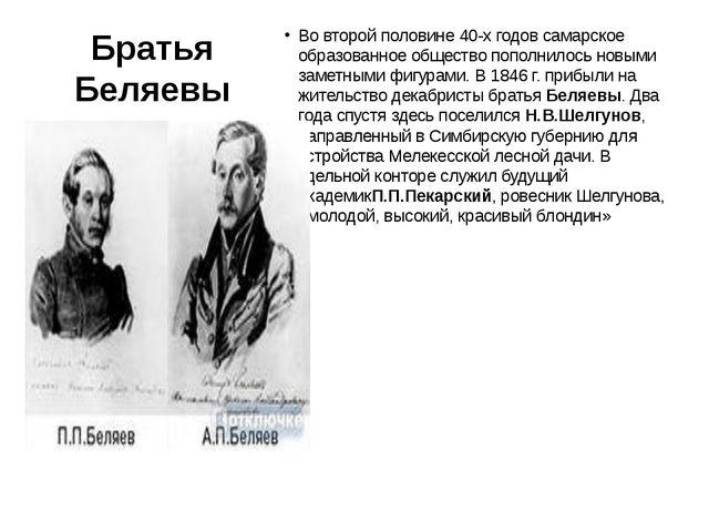 Братья Беляевы Во второй половине 40-х годов самарское образованное общество...