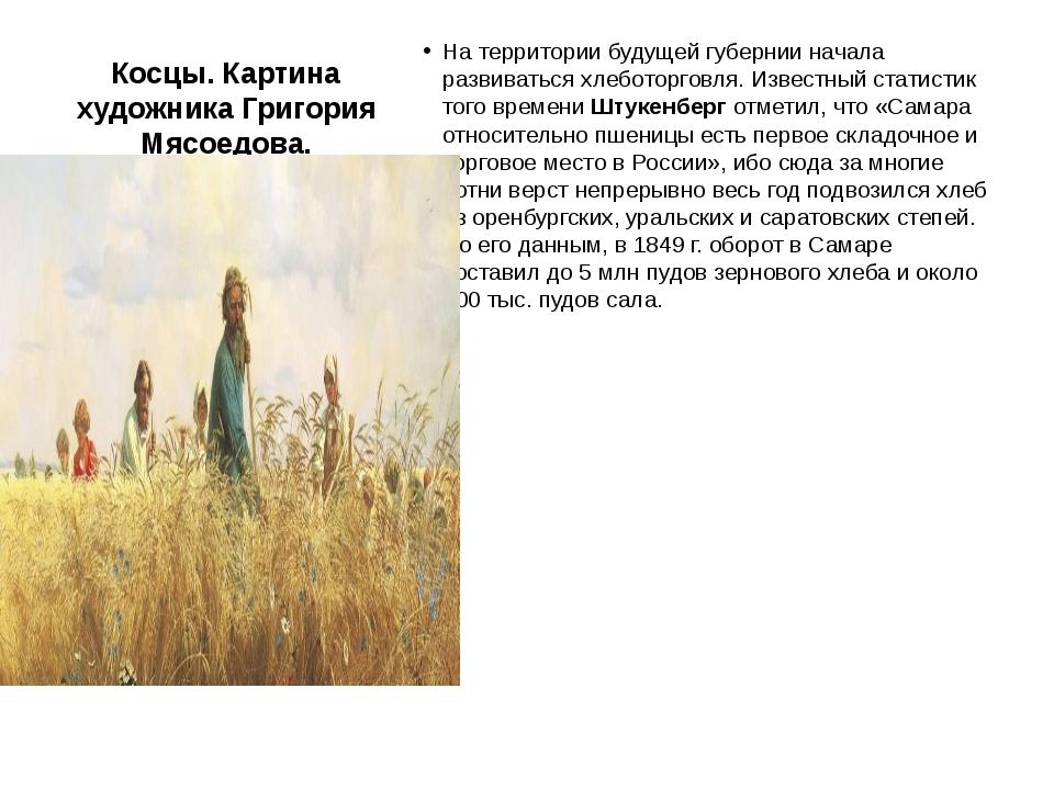 Косцы. Картина художника Григория Мясоедова. На территории будущей губернии н...